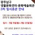 남구생활문화센터 및 문예회관 공연장 3차 휴…