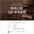 [수강생모집] 바리스타 2급 자격증반 수강생…