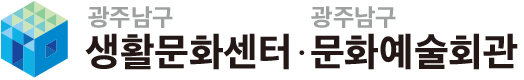 광주남구생활문화센터﹒광주남구문화예술회관